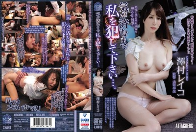 SHKD-887 Ravage Me Until You're Done... Reiko Sawamura
