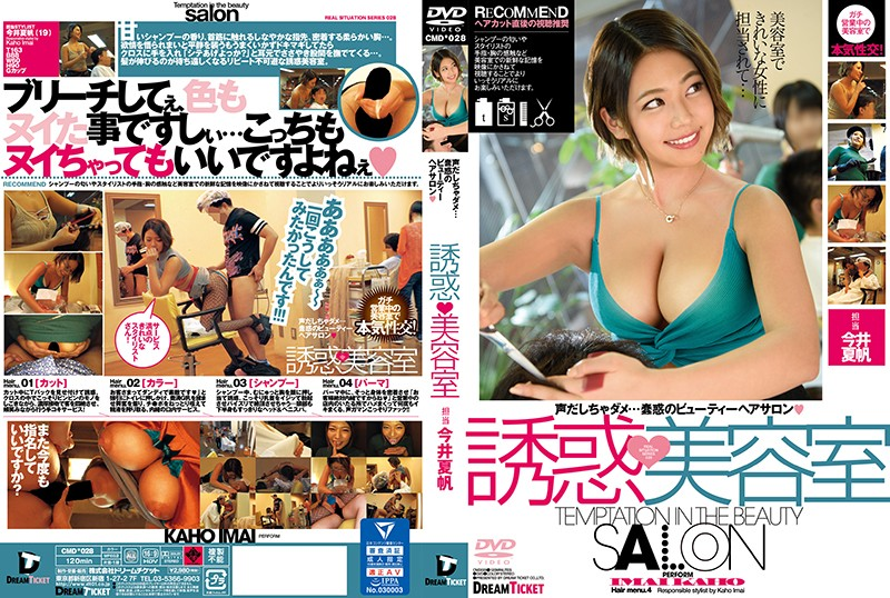CMD-028 The Temptation Salon Kaho Imai