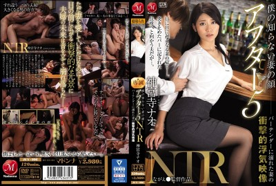 JUY-996 That's A Side Of My Wife That I Never Knew About After 5 NTR Shocking Infidelity Videos Of My Wife, Getting It On With A Bartender Nao Jinguji
