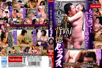 [中文字幕] NASH-166 五十世代母親和兒子的背德性交