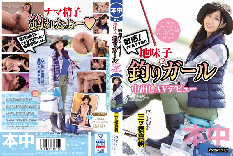 HND-764 Sensuality! A Cum Squirting Overflowing Plain Jane Girl A Fishing Girl Makes Her Creampie Adult Video Debut Maho Mitsuhashi