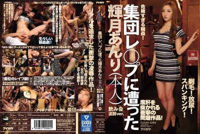 IPZ-826 Anri Kizuki Becomes The Victim Of Gang R**e A D***k Girl At A Party Shaving! Golden Shower! Spanking! Dangerous G*******g Action! A Shocking Series Of Issues To Blow Your Mind!