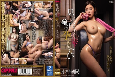 PPPD-508 I Want To Knock Up My Son's Big-Titted Wife Real Bad Asahi Mizuno