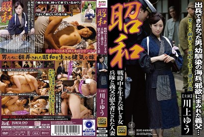 SGM-038 The Showa Era Sad Ladies Who Lived Through War A Married Woman Who Became A Comfort Woman For The Soldiers And Her Father-In-Law Yu Kawakami