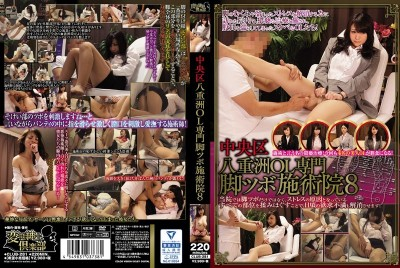 CLUB-281 Central Tokyo Office Lady's Special Spread Legged Treatment 8