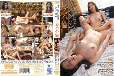 AUKG-494 A Sex-Deprived Young Wife And Single Mother Commit Lesbian Adultery Yuri Sasahara Ayaka Muto