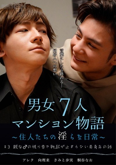 GRCH-384 #3 This Is The Story Of A Handsome Young Man Who Got An Unstoppable Erection When He Smelled His Best Friend's Alluring Fragrance A Story Of 7 Men And Women In An Apartment Complex - The Lusty Daily Lives Of The Residents -