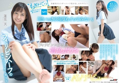 SDAB-139 Freshly Squeezed! We Bring You The Fresh Fragrances Of A Southern Tropical Breeze A Half-Filipino Tanned And Slender Beautiful Girl Ten Hasumi An SOD Exclusive Adult Video Debut