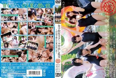 T28-382 女子校生學校中出亂交~河邊遊玩的夏季回憶~