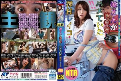 NDRA-012 Super Subjective Cuckolding Drama My Wife Fucked My Younger Brother Starring Reiko Sawamura