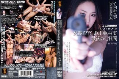 SSPD-114 女体拷問研究所 LAST DANCE 女捜査官、姫川亜由美 最後の七日間 竹内紗里奈