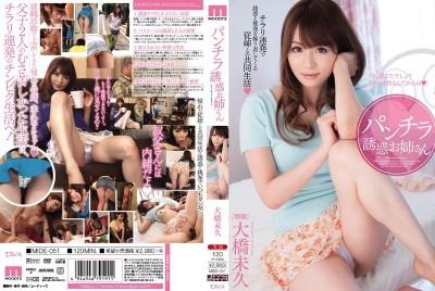 MIDE-051 Older Sister Miku Ohashi 's Panty Shot Temptation