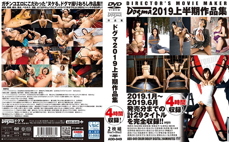 ADD-049 Dogma First Half Of 2019 Collection