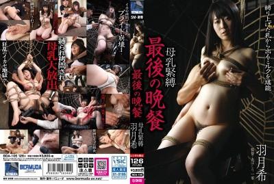 BDA-105 Breast Milk Bondage - The Last Supper Nozomi Hazuki