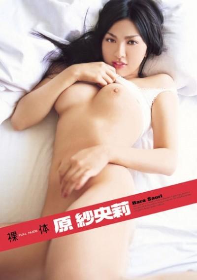 SFLB-090 裸体 原紗央莉