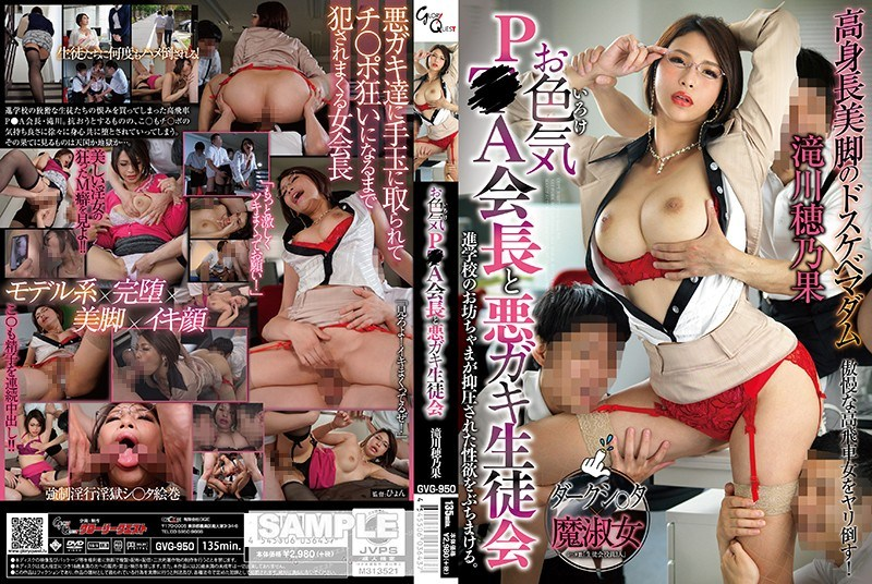 GVG-950 A Sexy P*A Director And A Bad Boy S*****t Council President Honoka Takigawa