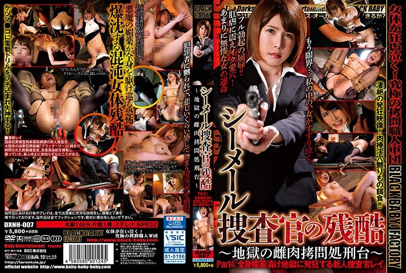 DXNH-007 The Cruel Fate Of A Shemale Investigator - The Flesh Fantasy Execution Chamber From Hell - Part 4: Rei Is A Fresh Face Investigator Who Goes Cum Crazy When She Is Sent To A Full-Body Aphrodisiac-Laced Hell Miu Shiina
