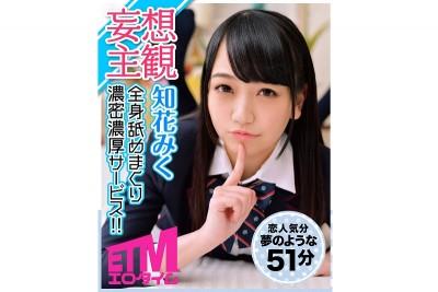 ETQR-092 Full-Body Licking Deep And Rich Services!! Miku Chibana