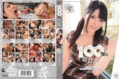 IPSD-047 100発の精子飲む 上原亜衣