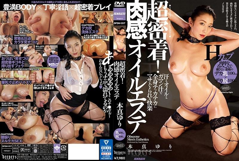 DFDM-017 Super Intimate! - Erotic Oil Massage - Yuri Honma