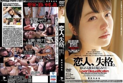 LDD-001 戀人、失格。 宮澤千春