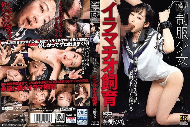 DDT-634 S*********ls In Uniform - Deep Throat Training Hina Kanno