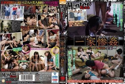 HUNBL-003 一家慘姦 ~24小時的悲劇~