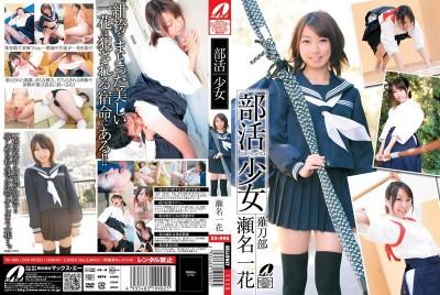 XV-990 Barely Legal After-School Club Girl Ichika Sena