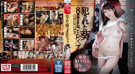OFJE-254 Aoi Ravaged, 8 Hour Full Penetration Fuck Collection