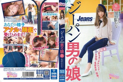 OPPW-062 A She-Male In Jeans Makes His/Her Adult Video Debut The Owner Of These Beautiful Legs Loves To Get Pumped From Behind!! Leona Kitamura