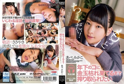 ZEX-393 Gimme Some! I Want To Be Milked By A Younger Girl Until I'm Dry Mikako Abe