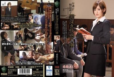 RBD-793 Kyoko Kirishima The Lawyer A S***e To Guilty Pleasures Airi Kijima