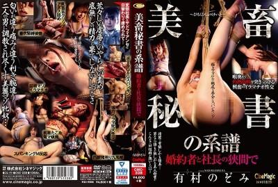 CMC-238 A Beautiful Specimen Of Secretary Caught Between Her Lover And Her Boss Nozomi Arimura