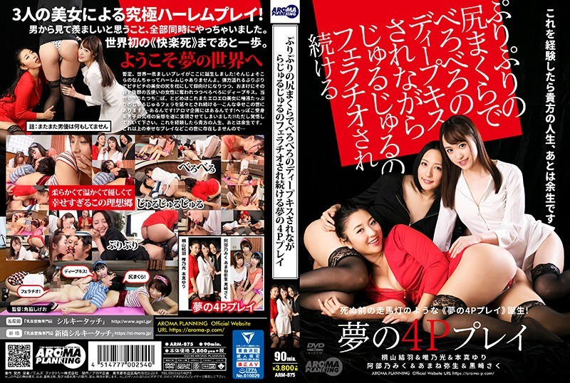 ARM-875 A Dream-Cum-True Foursome Where The Girls Shake Their Tight Little Asses And Give Me Sloppy Deep Kisses And Slobbering Blowjob Action