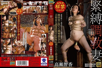 GMA-007 S&M Breaking In My Wife, Nude Painting Model Who's Fallen In Love With Rope Play, Indebted Wife Who Gets Wet After Her Artist Father-in-Law Shows His True Desires Chika Takase [First-time S&M Scene]