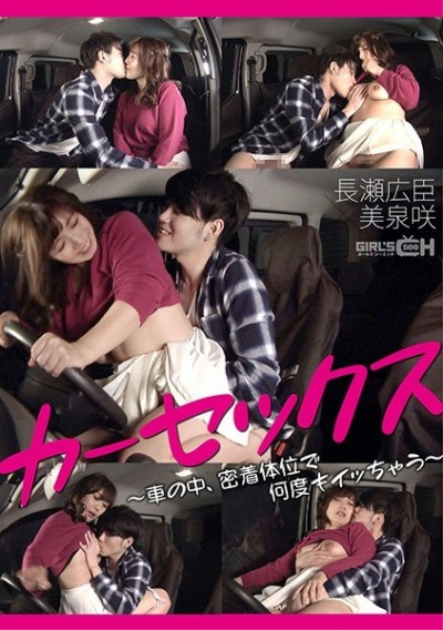 GRCH-368 Car Sex - She'll Cum Over And Over Again In Hard And Tight Positions, Inside A Car Hiroomi Nagase x Saki Mizumi