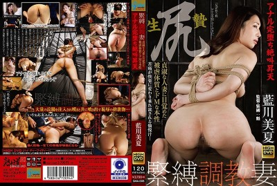 GMA-006 A Married Woman Gets Broken In With Anal Sex And Screaming Orgasms - An Innocent Wife Awakens To Her Masochistic Sexuality - Mika Aikawa