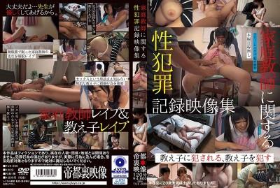 TUE-099 與家庭教師相關的性犯罪記錄映像集