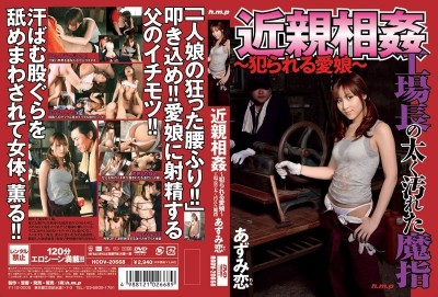 HODV-20668 Fakecest: Violating My Beloved Daughter - This Factory Manager Father Has Thick Dirty Evil Fingers - Ren Azumi