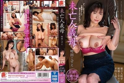 NACR-322 Widowed Step-Mother - Kozue Tokita