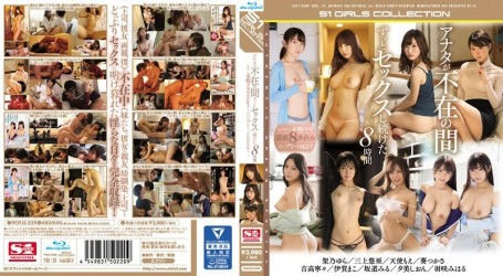 OFJE-239 I Was Having Sex The Whole Time You Were Away - 8 Hours - S1 Real Drama - Latest 8 Titles - Complete Best Collection