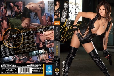 EBOD-432 Excessively Beautiful Super Body Undercover Investigation - Akane Katahira