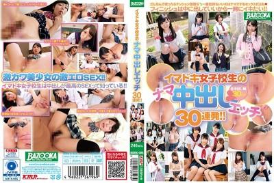 MDBK-088 イマドキ女子校生のナマ中出しエッチ30連発!!