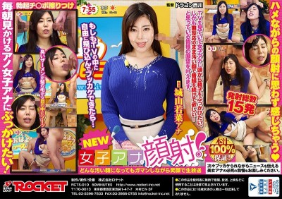 RCTS-010 What If You Could Jump Inside Of Your TV And Bukkake Your Sperm Everywhere... A New Female Announcer Facial! No Matter How Much Cum She Gets On Her Face, She'll Grin And Bear It And Keep On Broadcasting Wakana Shiroyama