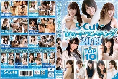 SQTE-253 S-Cute 女の子ランキング2019 TOP10