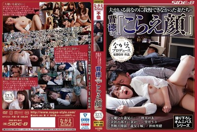 "NSPS-805 Married Women Who Couldn't Control Themselves Even Though Their Husbands Were In Front Of Them... The Immoral ""Expression Of Endurance"""