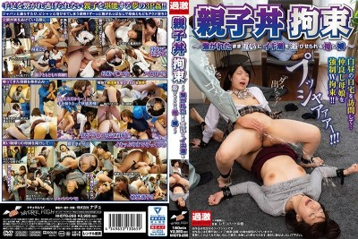 NHDTB-266 Parent-C***d Sandwich Tied Up -Mother And Daughter Bathe In Each Other's Cum Juice While Tied Up-
