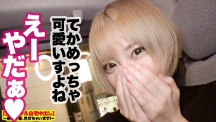 459TEN-004 Assault on the home of a super slender blonde gal caught in Shibuya Bombshell fuck with a gal is special game underwear