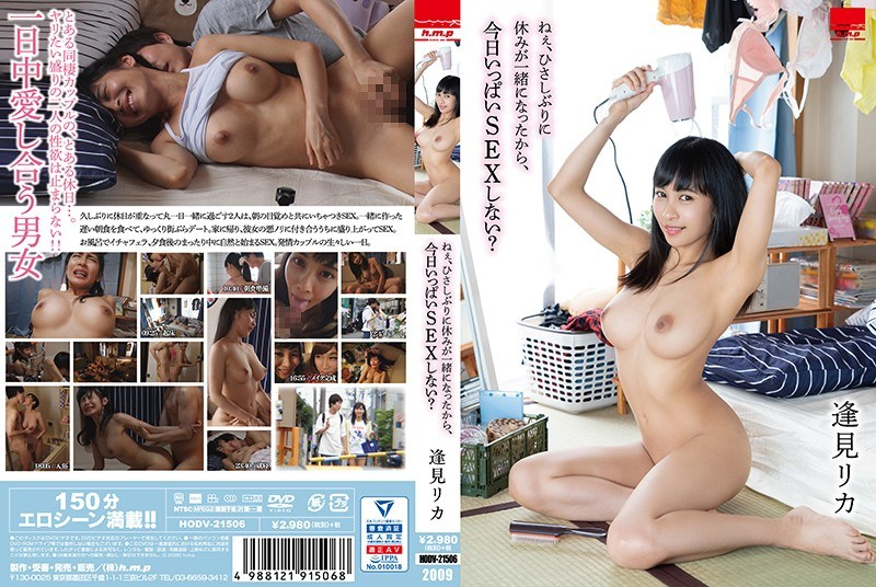 HODV-21506 Hey, It's Been A While Since We Both Had A Day Off Together, So Why Don't We Spend The Entire Day Fucking? Rika Aimi