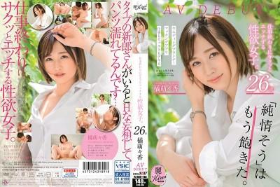 [中文字幕] KIRE-004 工作結束後就做愛的性欲女子。 26歳 橘萌萌香 AV出道